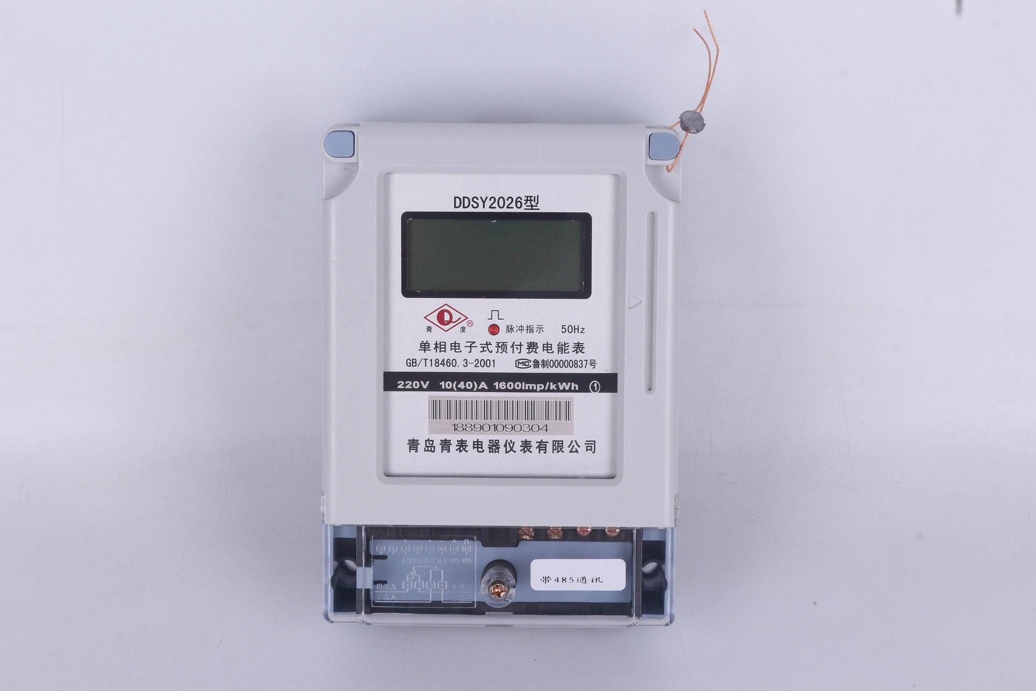 单相手机APP充值电表