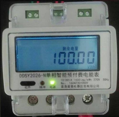 单相导轨式网络预付费充值电能仪表(装置)